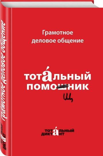 """Книга: """"Грамотное деловое общение. Тотальный помощник"""" - Кошкарева ..."""