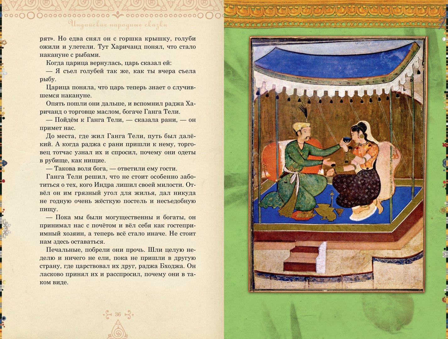 Иллюстрация 1 из 29 для Рама, Лакшмана и ученая сова. Индийские народные сказки   Лабиринт - книги. Источник: Лабиринт
