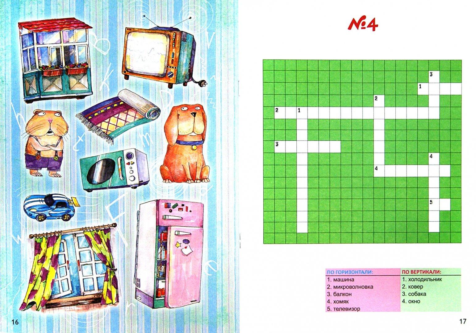 Иллюстрация 1 из 24 для Учим немецкие слова вместе с детьми. Дом - Каролина Малышенко | Лабиринт - книги. Источник: Лабиринт