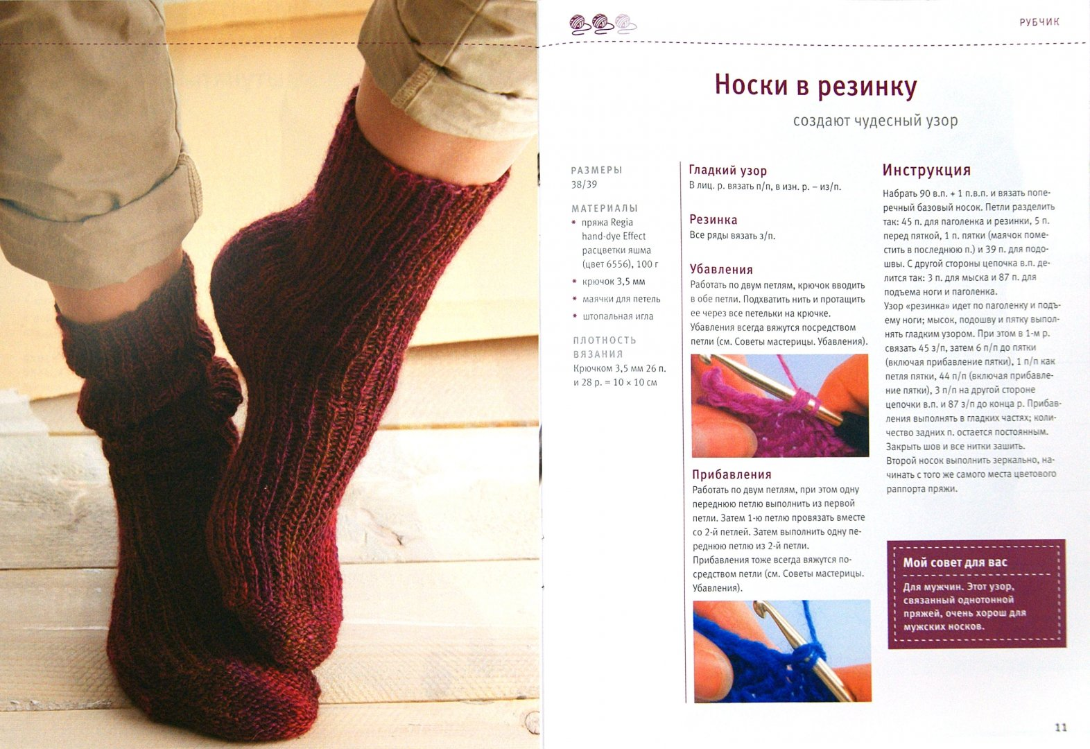 Иллюстрация 1 из 13 для Вяжем носки полустолбиками без накида - Таня Освальд | Лабиринт - книги. Источник: Лабиринт