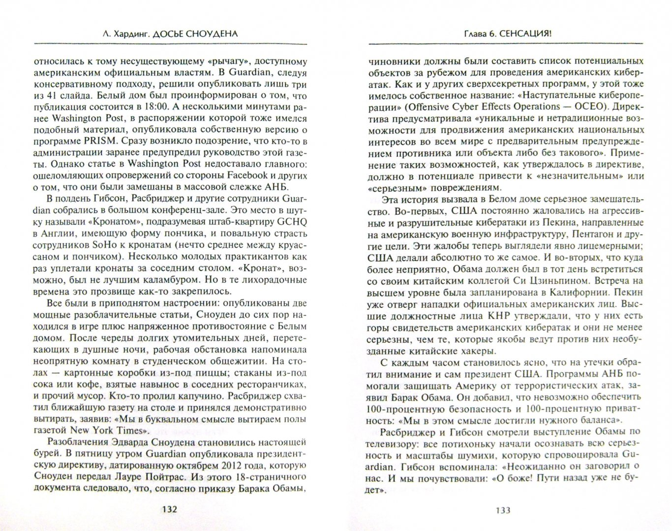 Иллюстрация 1 из 22 для Досье Сноудена - Люк Хардинг   Лабиринт - книги. Источник: Лабиринт