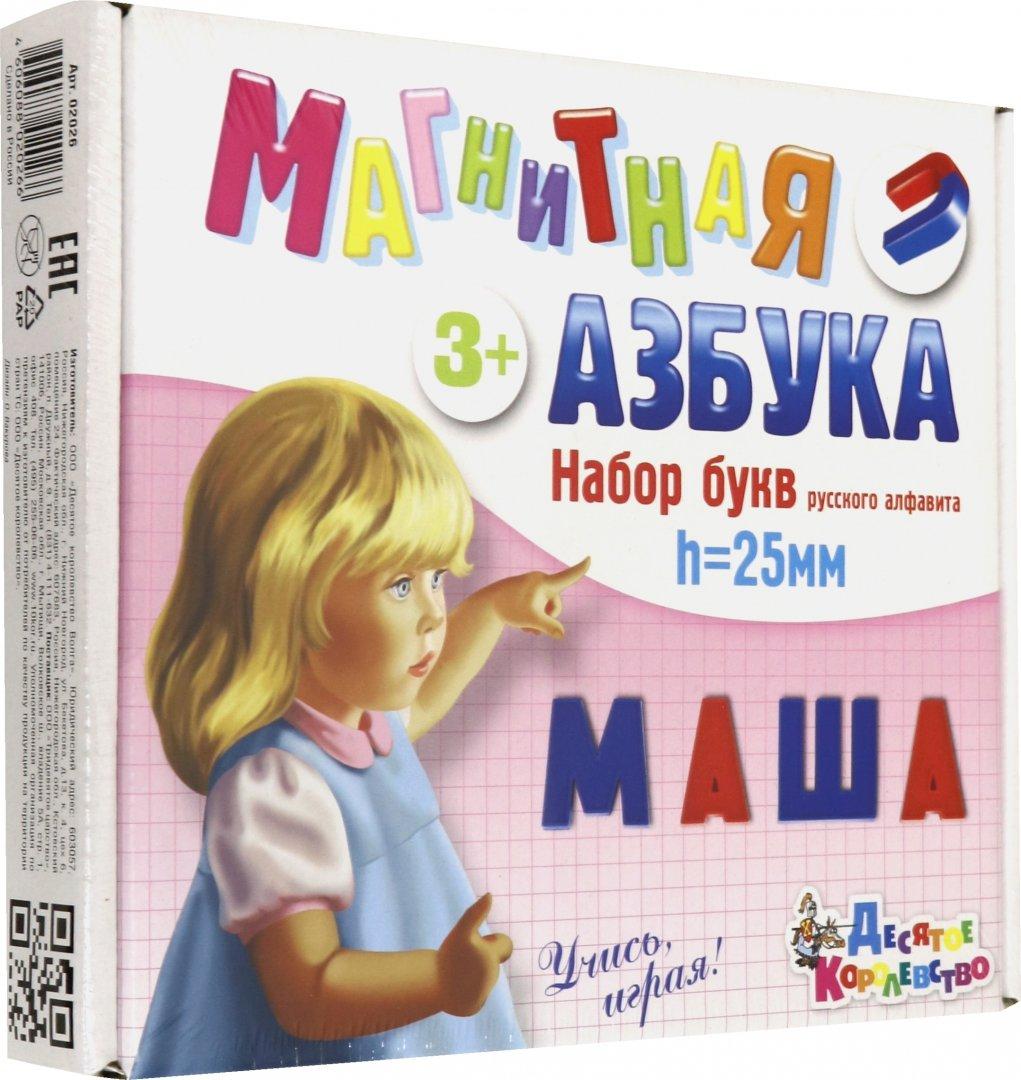 Иллюстрация 1 из 7 для Магнитная азбука. Набор букв русского алфавита (106 штук) (02026) | Лабиринт - игрушки. Источник: Лабиринт