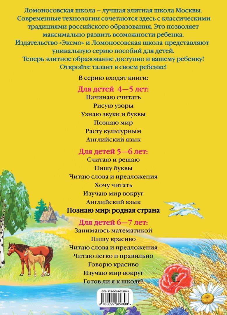 Иллюстрация 1 из 32 для Познаю мир. Родная страна. Для детей 5-6 лет - Наталья Липская | Лабиринт - книги. Источник: Лабиринт