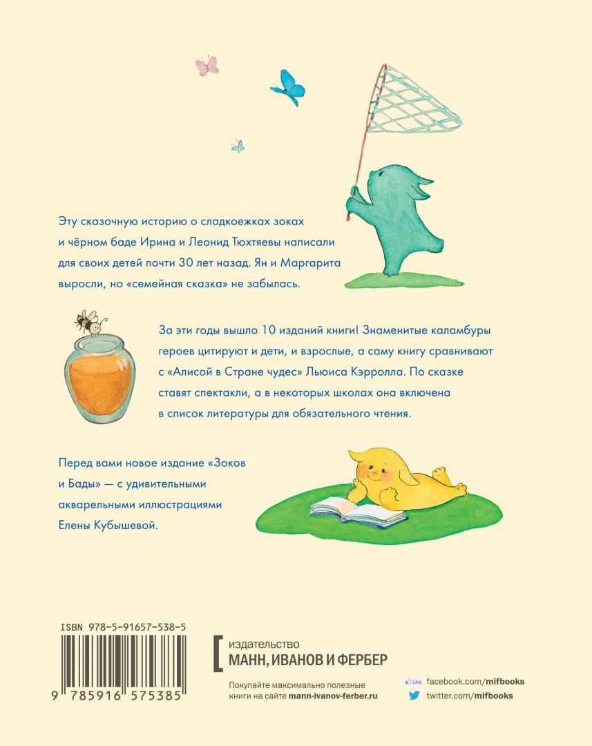 Иллюстрация 1 из 60 для Зоки и Бада. Пособие для детей по воспитанию родителей - Тюхтяев, Тюхтяева   Лабиринт - книги. Источник: Лабиринт