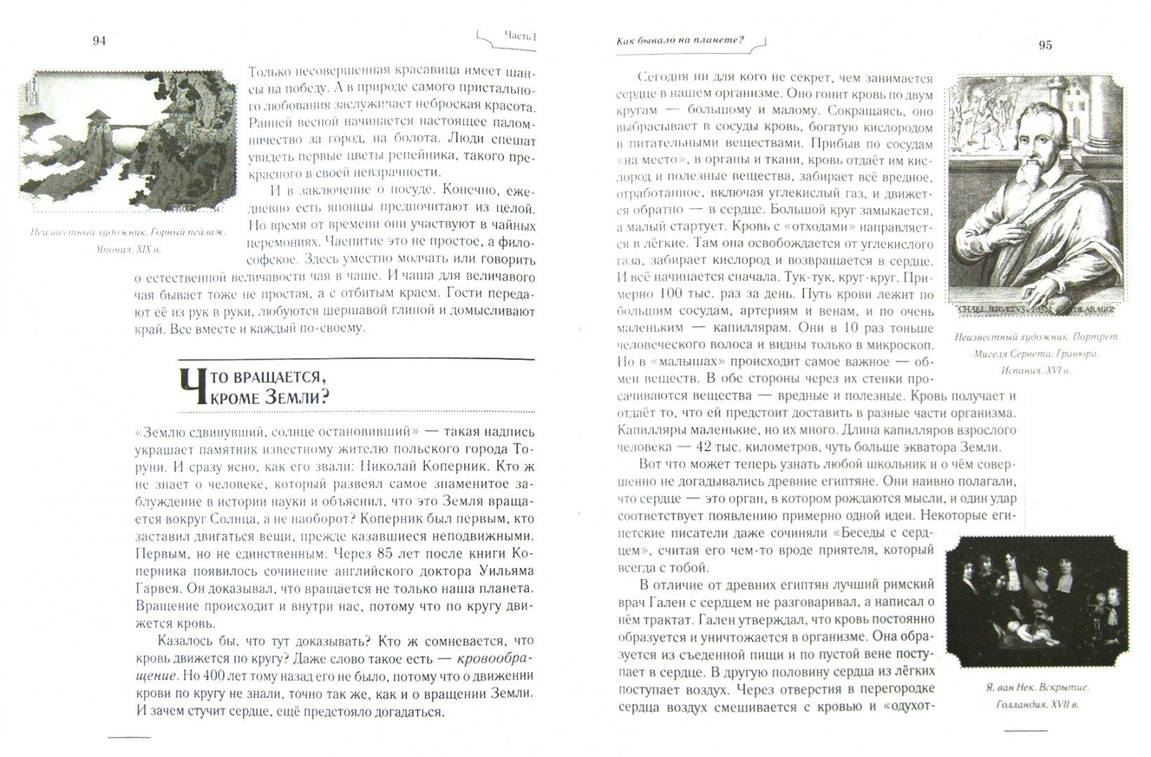 Иллюстрация 1 из 21 для Вопросительная история - Р. Либина | Лабиринт - книги. Источник: Лабиринт