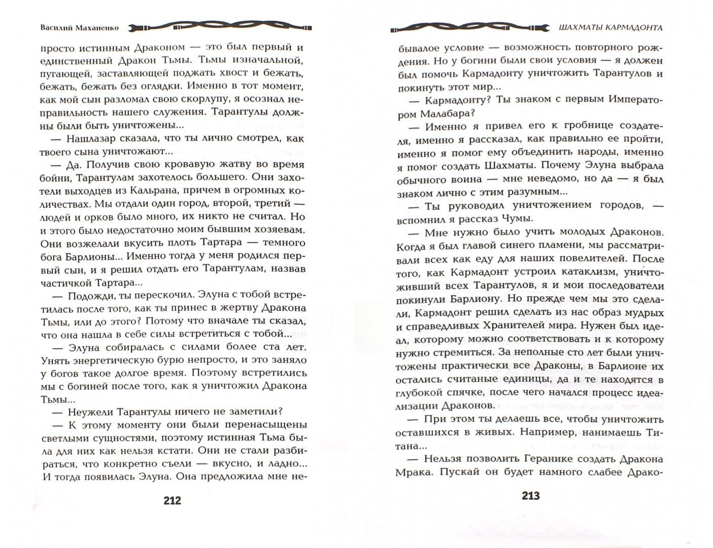 Иллюстрация 1 из 12 для Путь Шамана. Шахматы Кармадонта - Василий Маханенко   Лабиринт - книги. Источник: Лабиринт