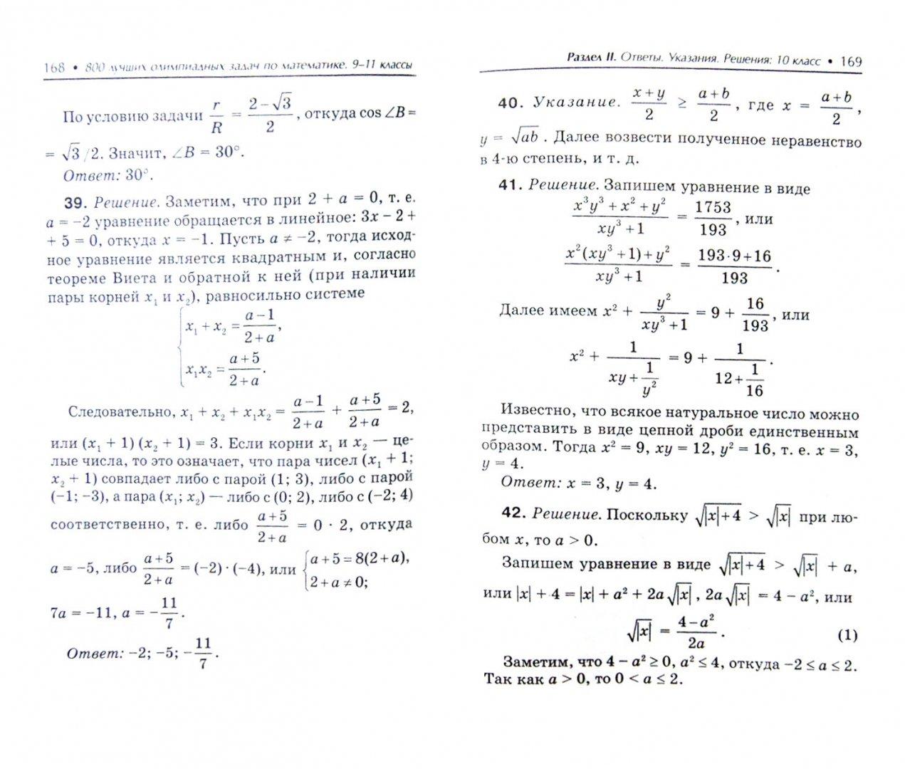 Иллюстрация 1 из 5 для 800 лучших олимпиадных задач по математике для подготовки к ЕГЭ. 9-11 классы - Эдуард Балаян | Лабиринт - книги. Источник: Лабиринт
