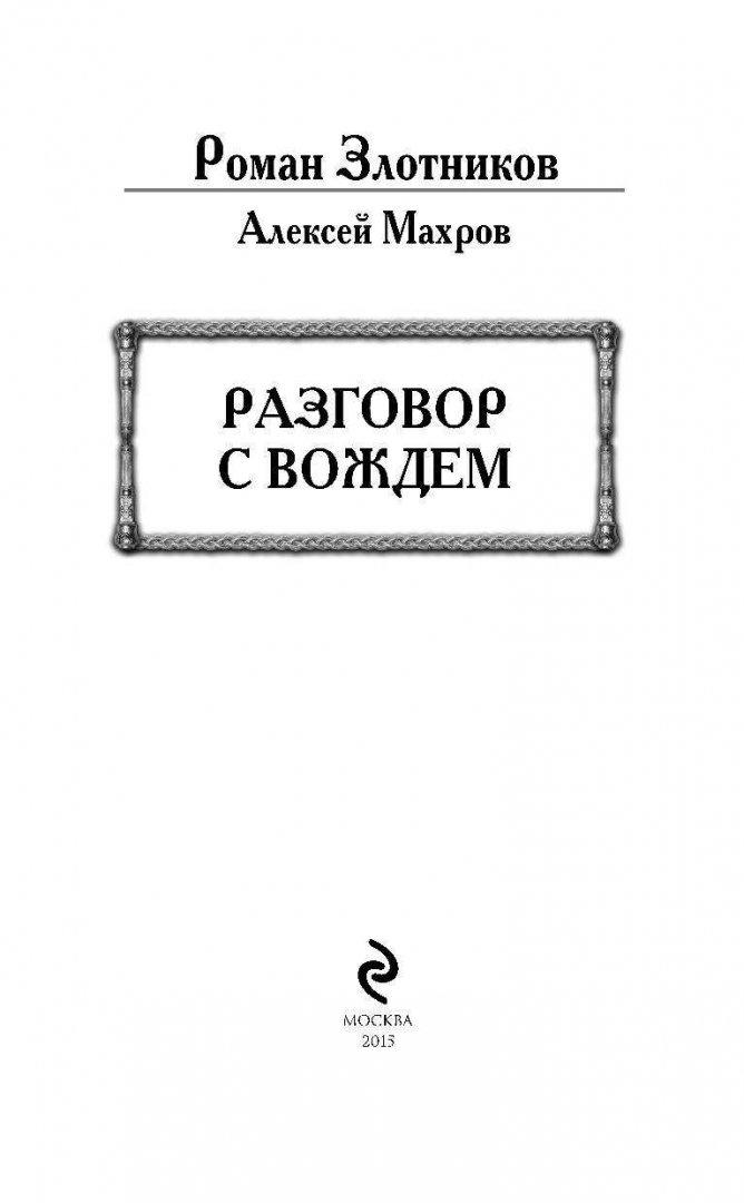 Иллюстрация 2 из 37 для Разговор с Вождем - Злотников, Махров | Лабиринт - книги. Источник: Лабиринт