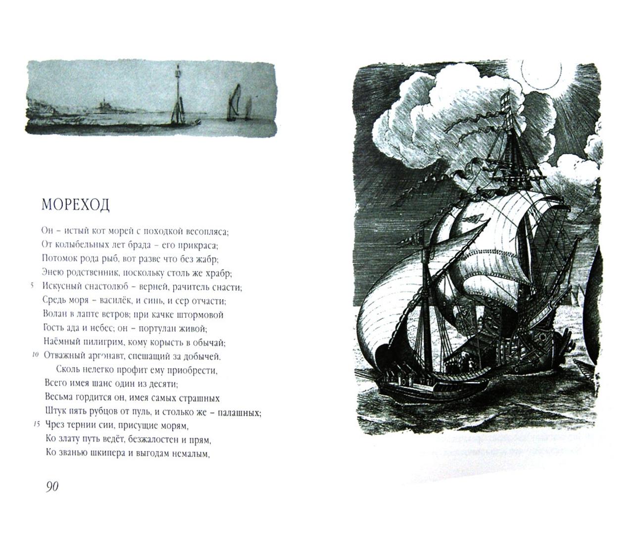 Иллюстрация 1 из 11 для Назидательные картинки: С параллельными текстами - Константейн Хёйгенс | Лабиринт - книги. Источник: Лабиринт