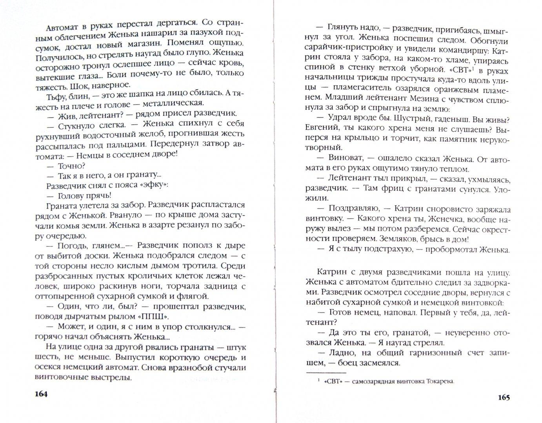 Иллюстрация 1 из 6 для Самый младший лейтенант. Корректировщик истории - Юрий Валин | Лабиринт - книги. Источник: Лабиринт
