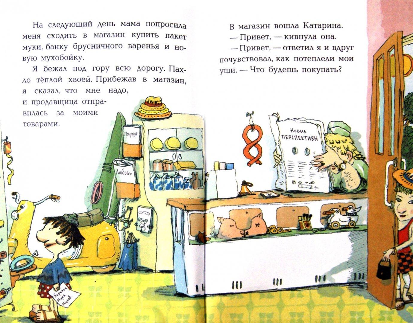 Иллюстрация 1 из 15 для Дважды чемпион - Ульф Старк   Лабиринт - книги. Источник: Лабиринт