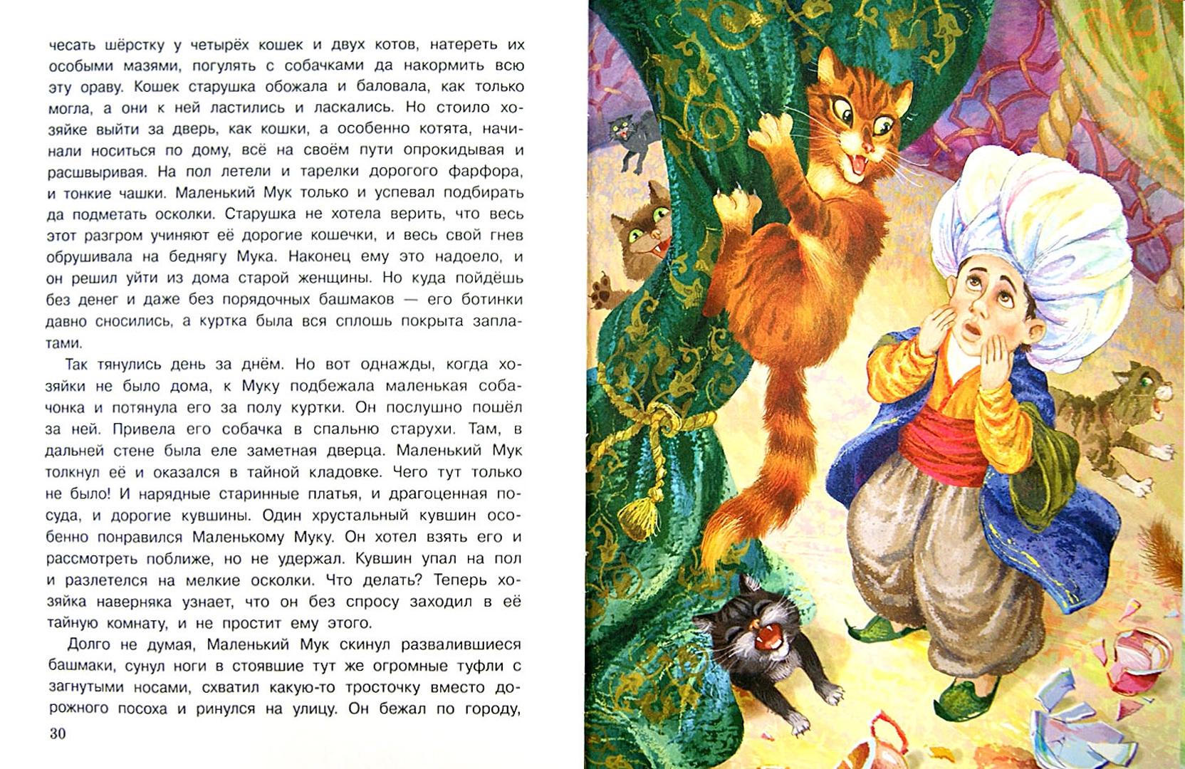 Иллюстрация 1 из 71 для Сказки - Вильгельм Гауф | Лабиринт - книги. Источник: Лабиринт