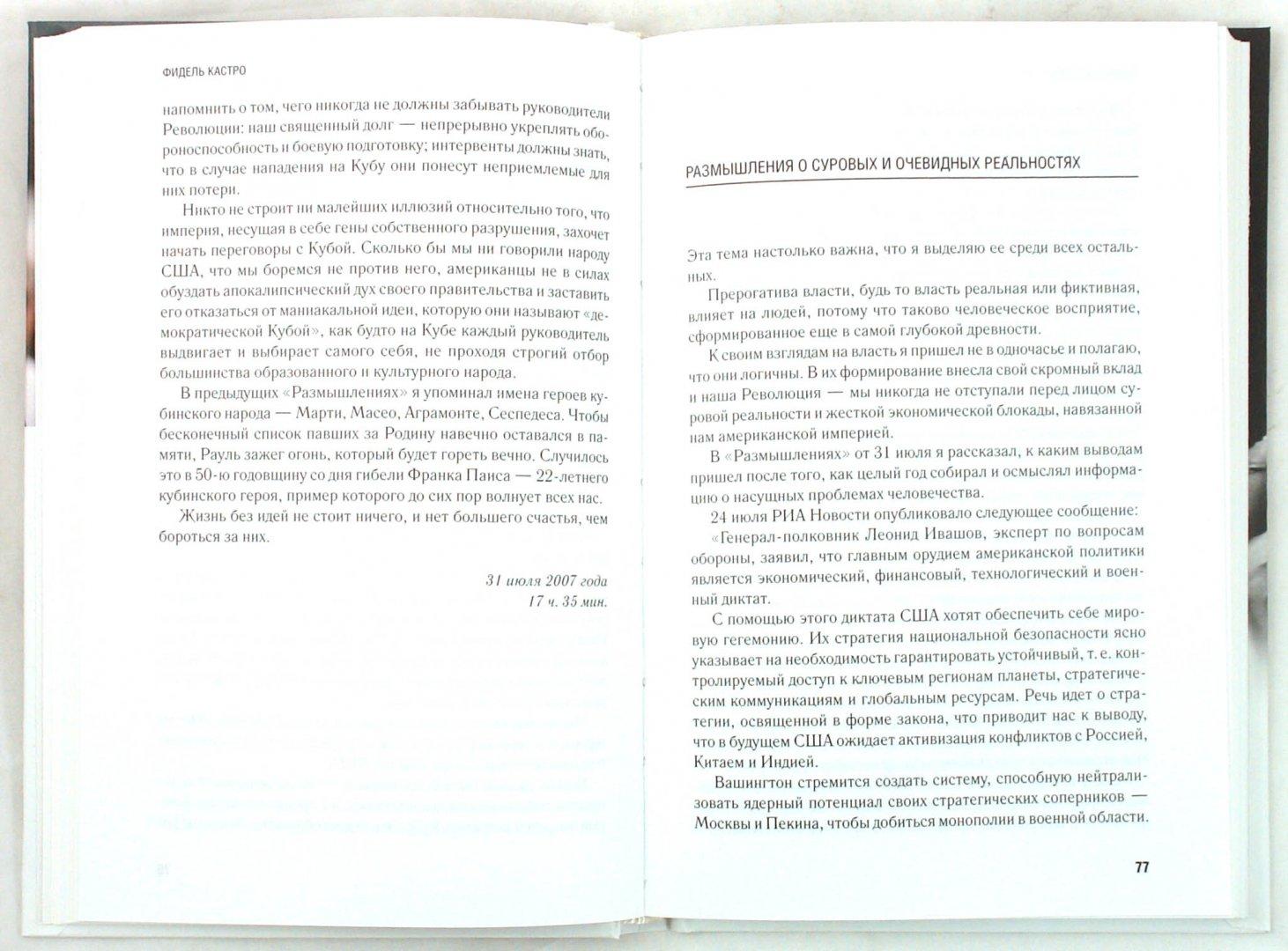 Иллюстрация 1 из 32 для Размышления команданте - Фидель Кастро | Лабиринт - книги. Источник: Лабиринт