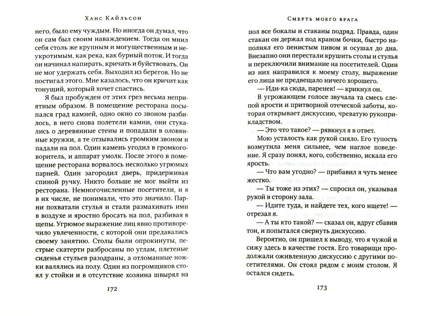 Иллюстрация 1 из 7 для Смерть моего врага - Ханс Кайльсон | Лабиринт - книги. Источник: Лабиринт