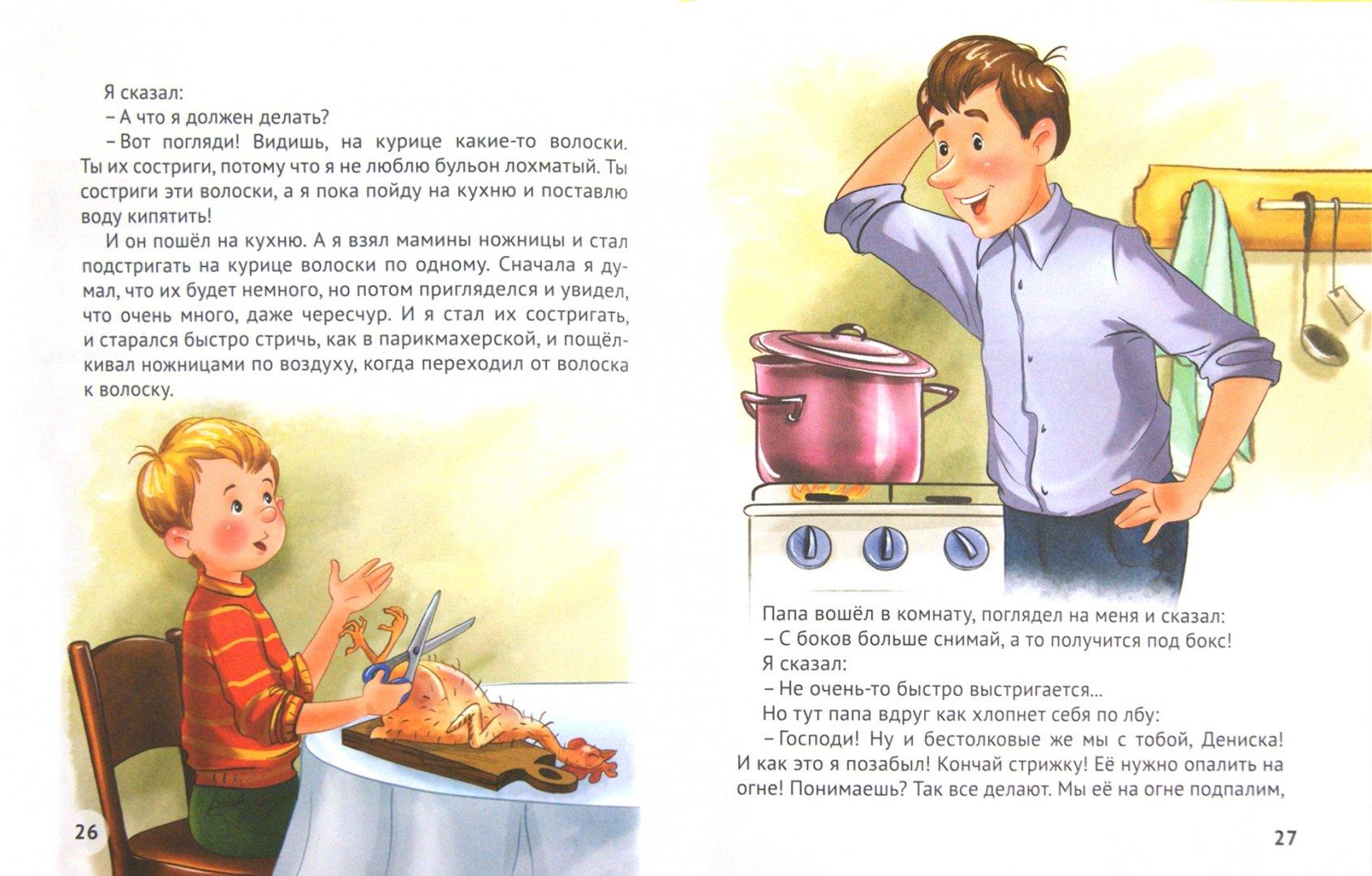 Куриный бульон картинки из рассказа