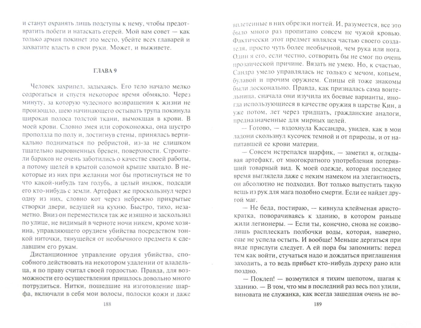 Иллюстрация 1 из 8 для Пламя подлинного чародейства - Владимир Мясоедов | Лабиринт - книги. Источник: Лабиринт