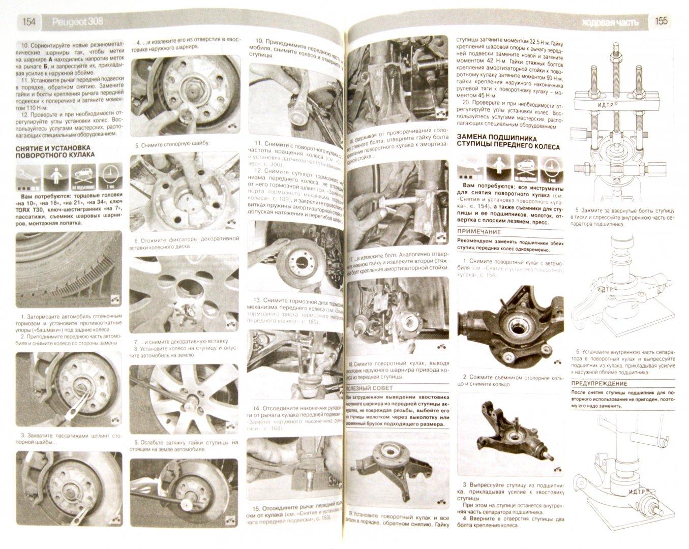 Иллюстрация 1 из 8 для Peugeot 308 выпуск с 2007 г. Руководство по эксплуатации, техническому обслуживанию и ремонту   Лабиринт - книги. Источник: Лабиринт