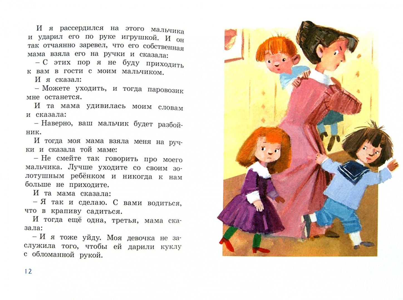 Иллюстрация 1 из 2 для Весёлые рассказы про Новый год - Зощенко, Драгунский   Лабиринт - книги. Источник: Лабиринт