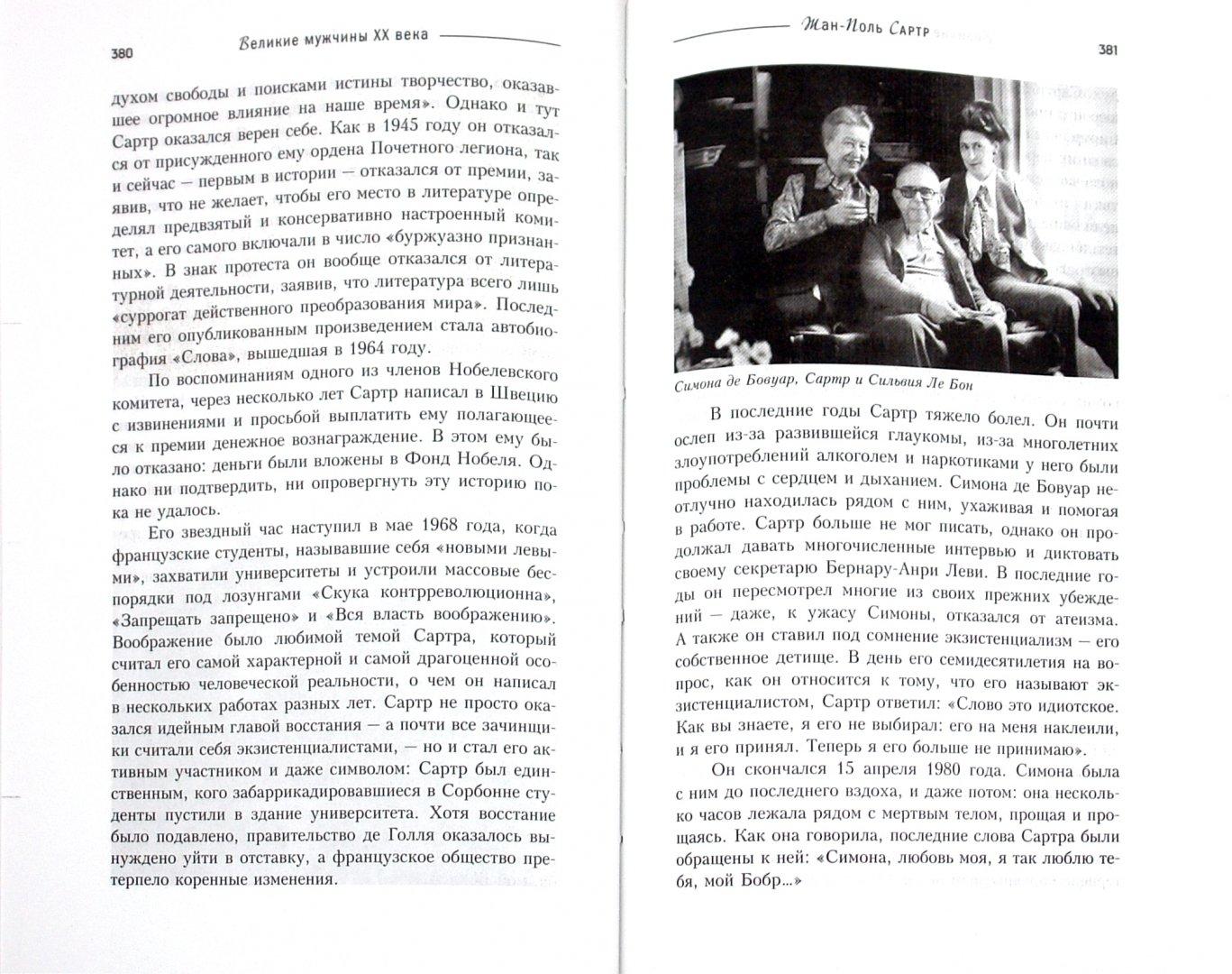 Иллюстрация 1 из 12 для Великие мужчины XX века - Вульф, Чеботарь | Лабиринт - книги. Источник: Лабиринт