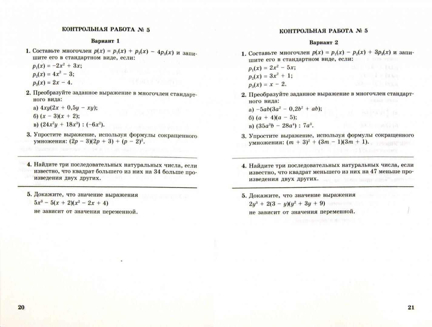 Гдз контрольные работы по алгебре 7 александрова 2899