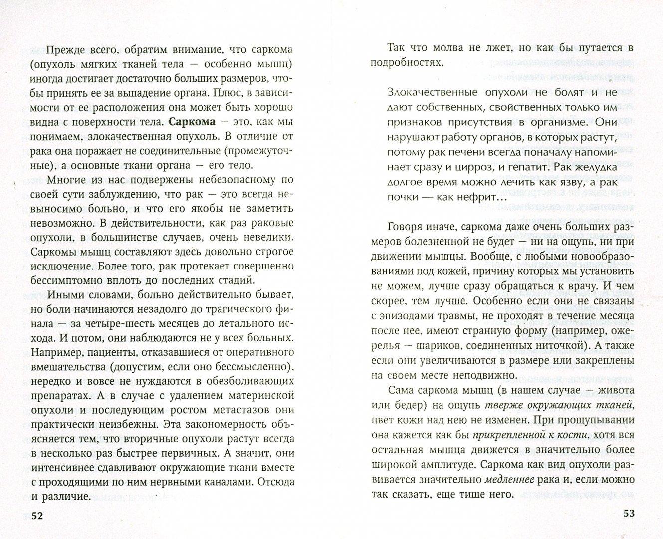 Иллюстрация 1 из 7 для Самое важное о грыже - В.Н. Амосов | Лабиринт - книги. Источник: Лабиринт