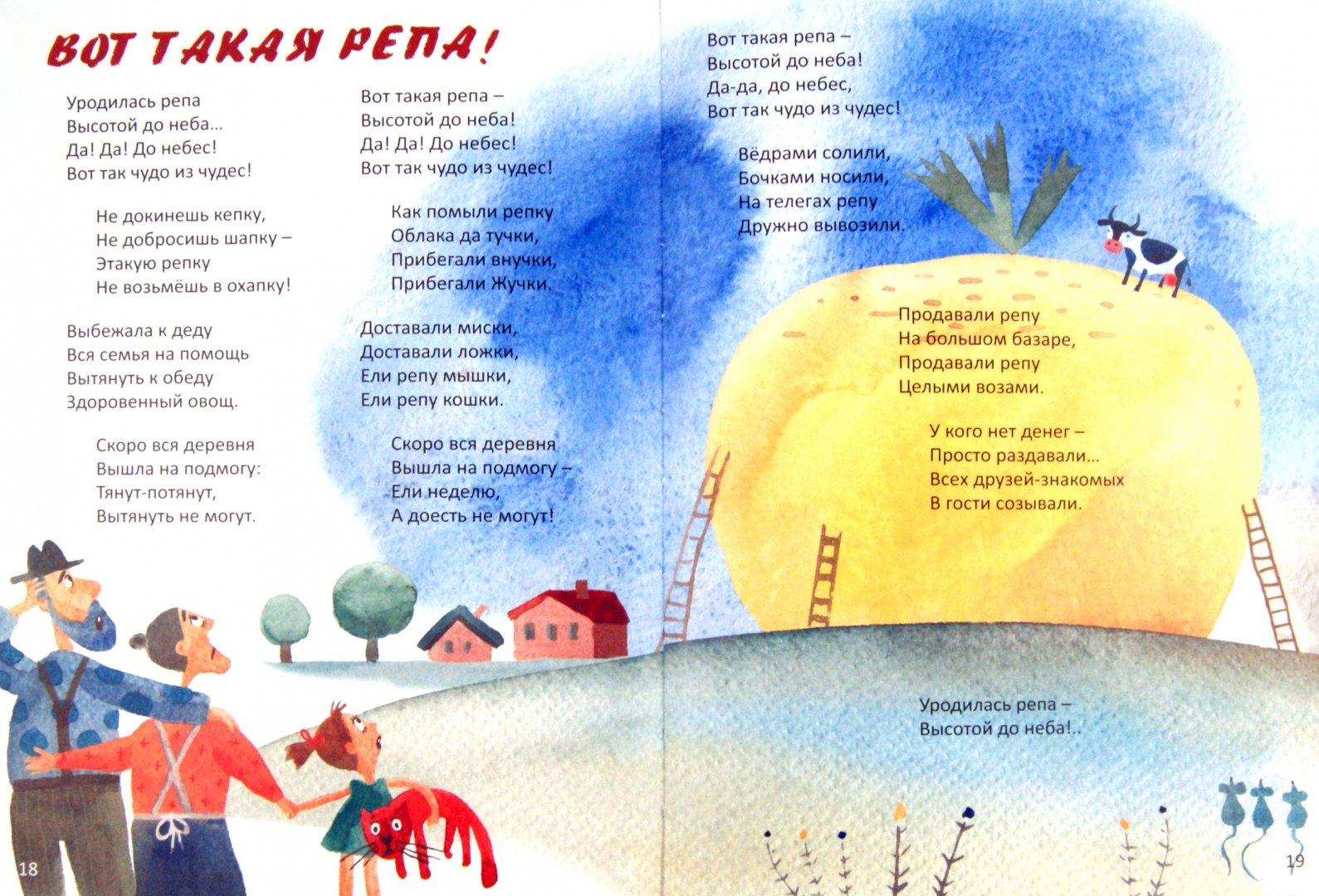 Иллюстрация 1 из 7 для Детская площадка №1. 20 песен для детей и их родителей (+CD) - Усачев, Пинегин, Богушевская   Лабиринт - книги. Источник: Лабиринт