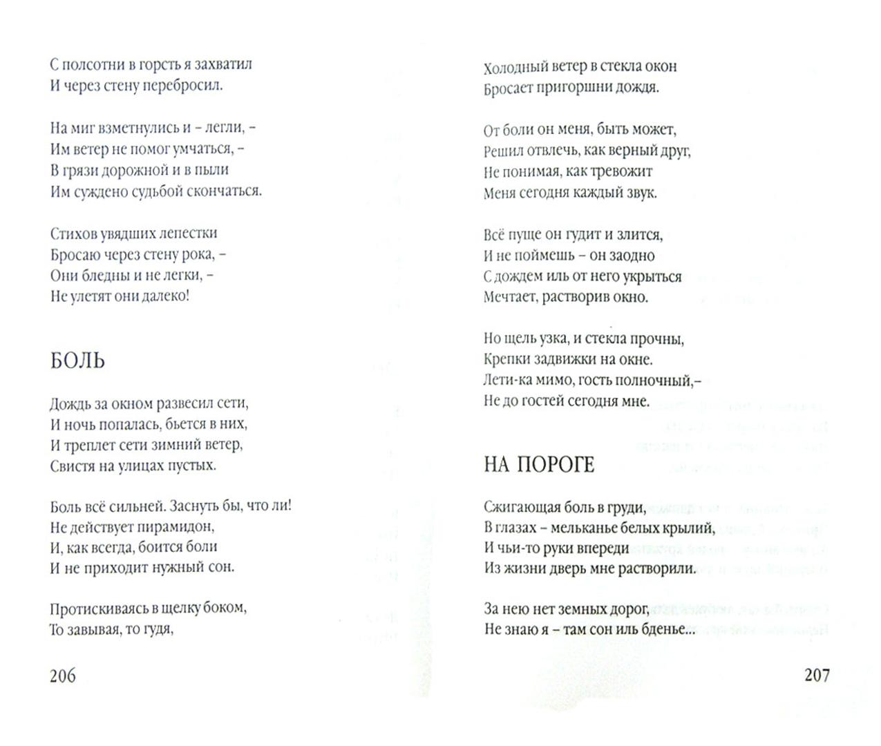 Иллюстрация 1 из 6 для Прозрачная тьма. Собрание стихотворений - Василий Сумбатов | Лабиринт - книги. Источник: Лабиринт
