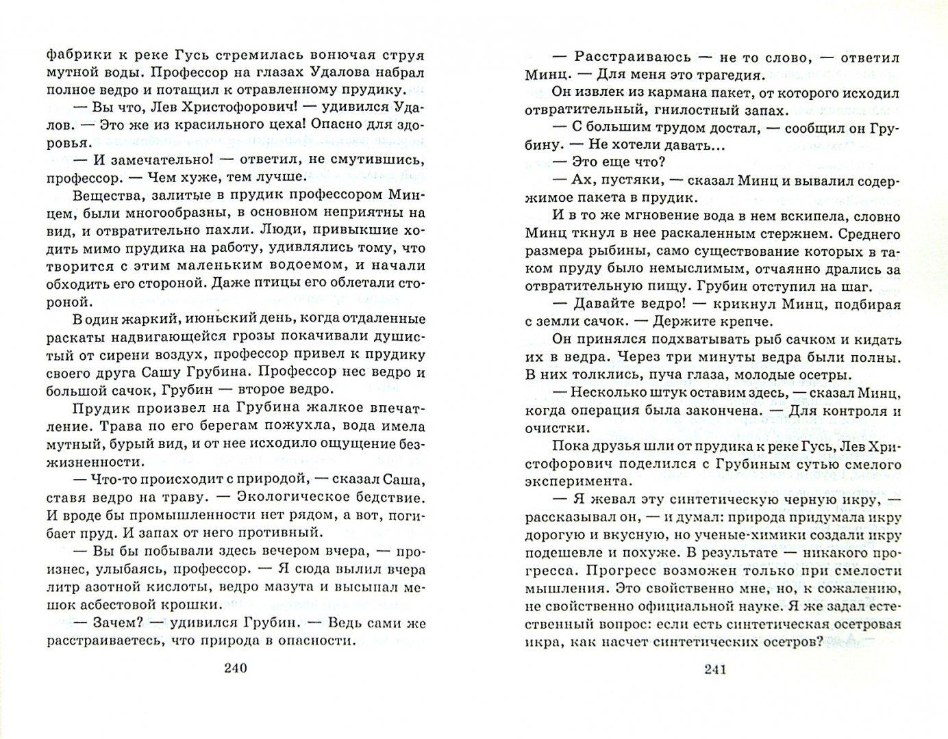 Иллюстрация 1 из 32 для Чудеса в Гусляре - Кир Булычев | Лабиринт - книги. Источник: Лабиринт