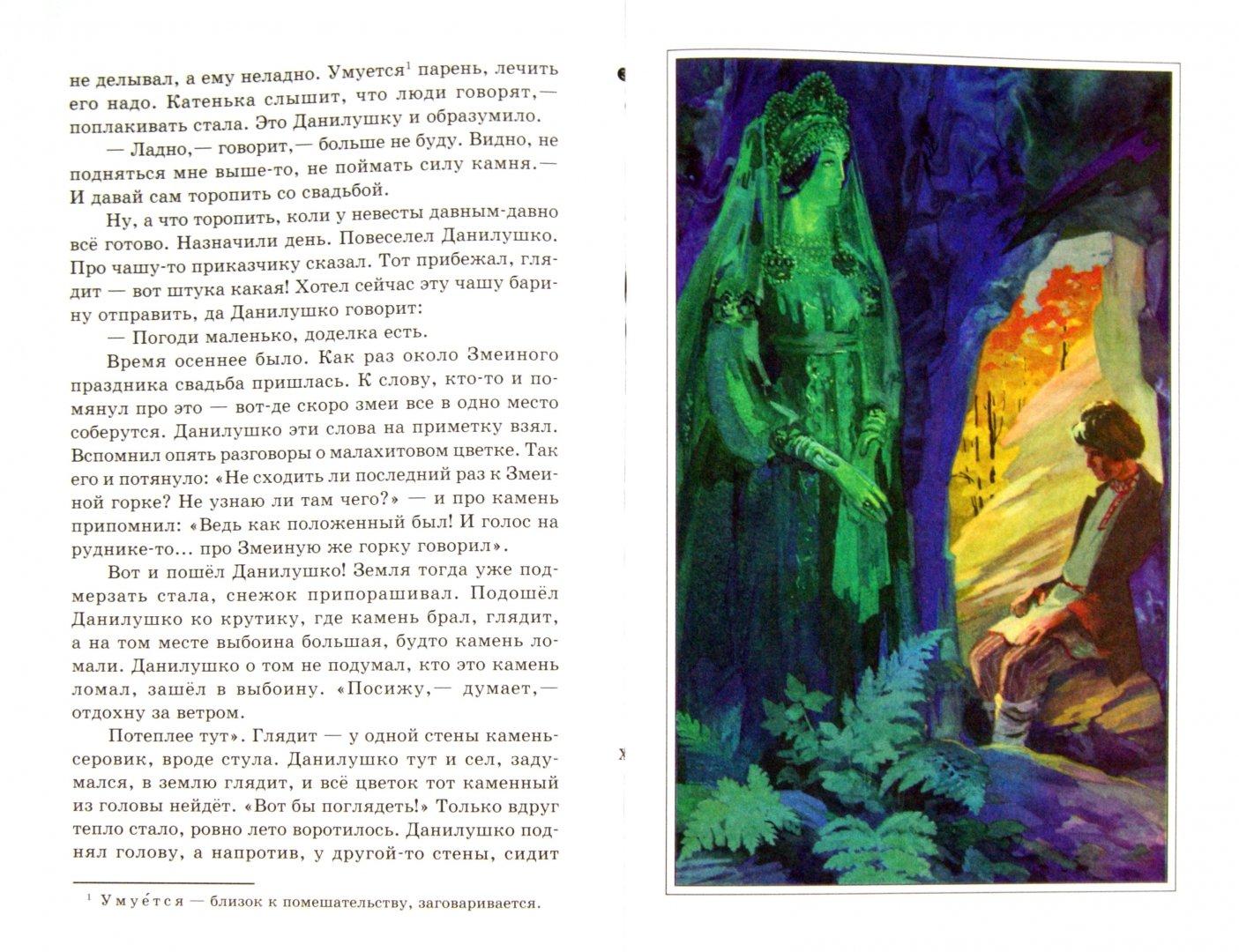 Иллюстрация 1 из 6 для Уральские сказы - Павел Бажов   Лабиринт - книги. Источник: Лабиринт