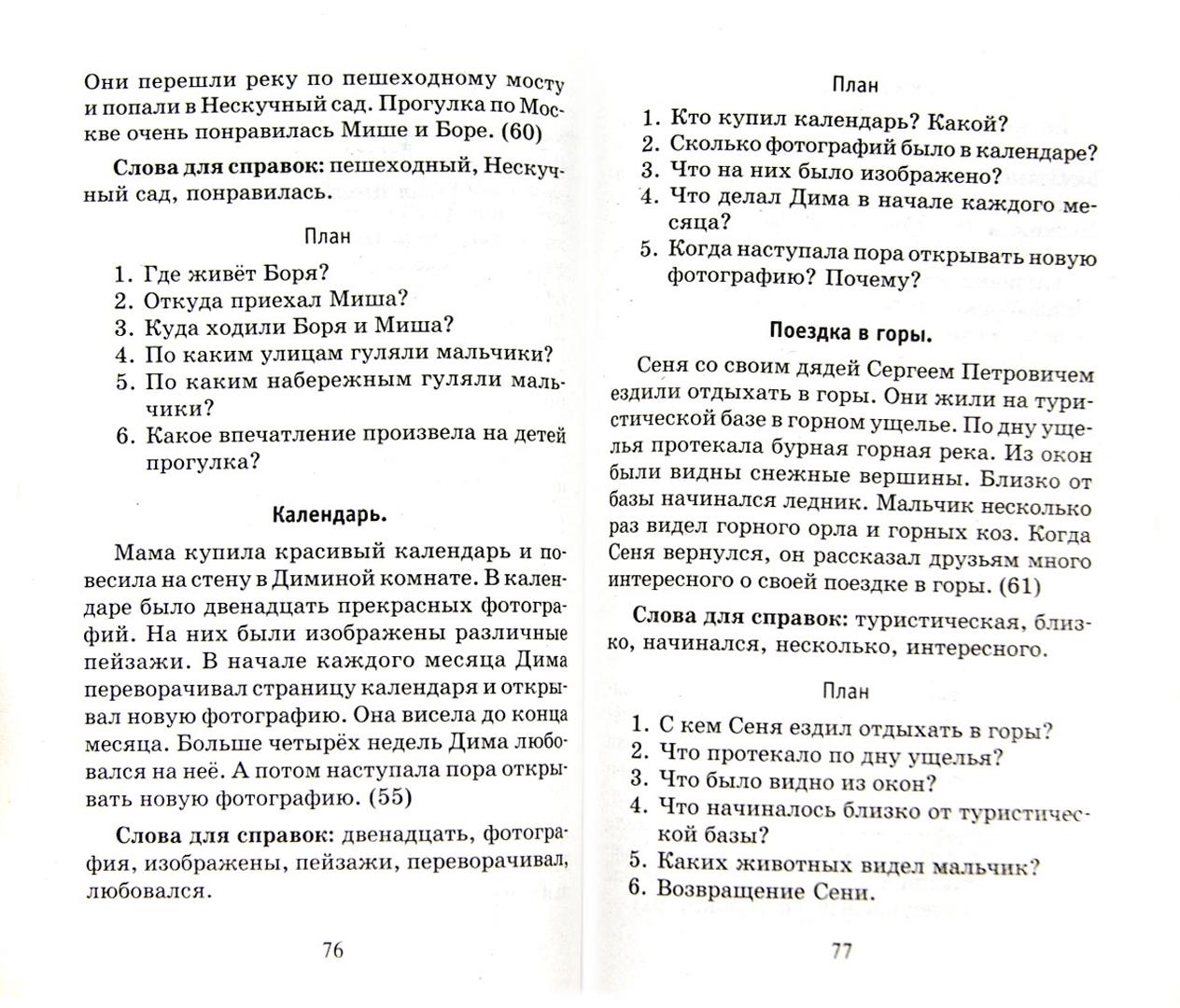 Иллюстрация 1 из 22 для Контрольное списывание. 1-4 классы. 555 изложений, диктантов, текстов - Узорова, Нефедова   Лабиринт - книги. Источник: Лабиринт