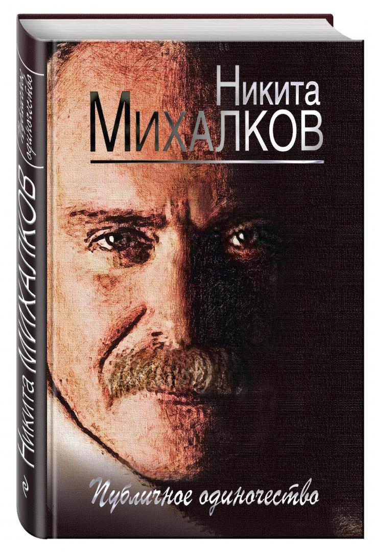 Иллюстрация 1 из 45 для Публичное одиночество - Никита Михалков | Лабиринт - книги. Источник: Лабиринт