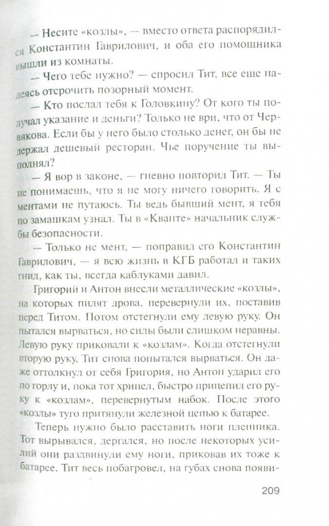 Иллюстрация 1 из 9 для Зеркало вампиров - Чингиз Абдуллаев | Лабиринт - книги. Источник: Лабиринт