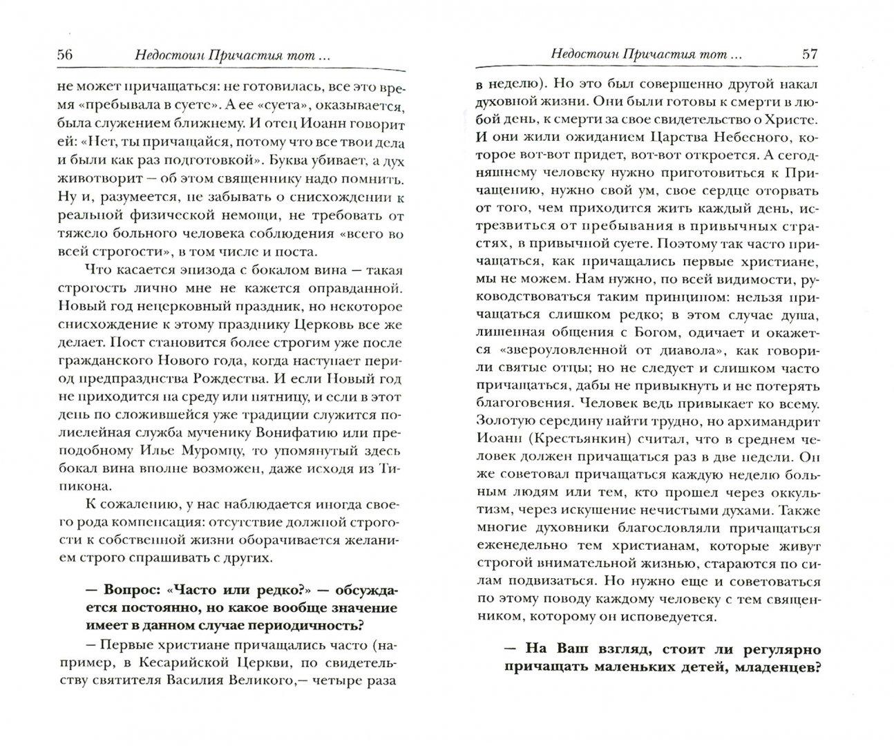 Иллюстрация 1 из 7 для Недостоин тот, кто считает себя достойным. Ответы на вопросы об исповеди и Причастии - Нектарий Игумен   Лабиринт - книги. Источник: Лабиринт