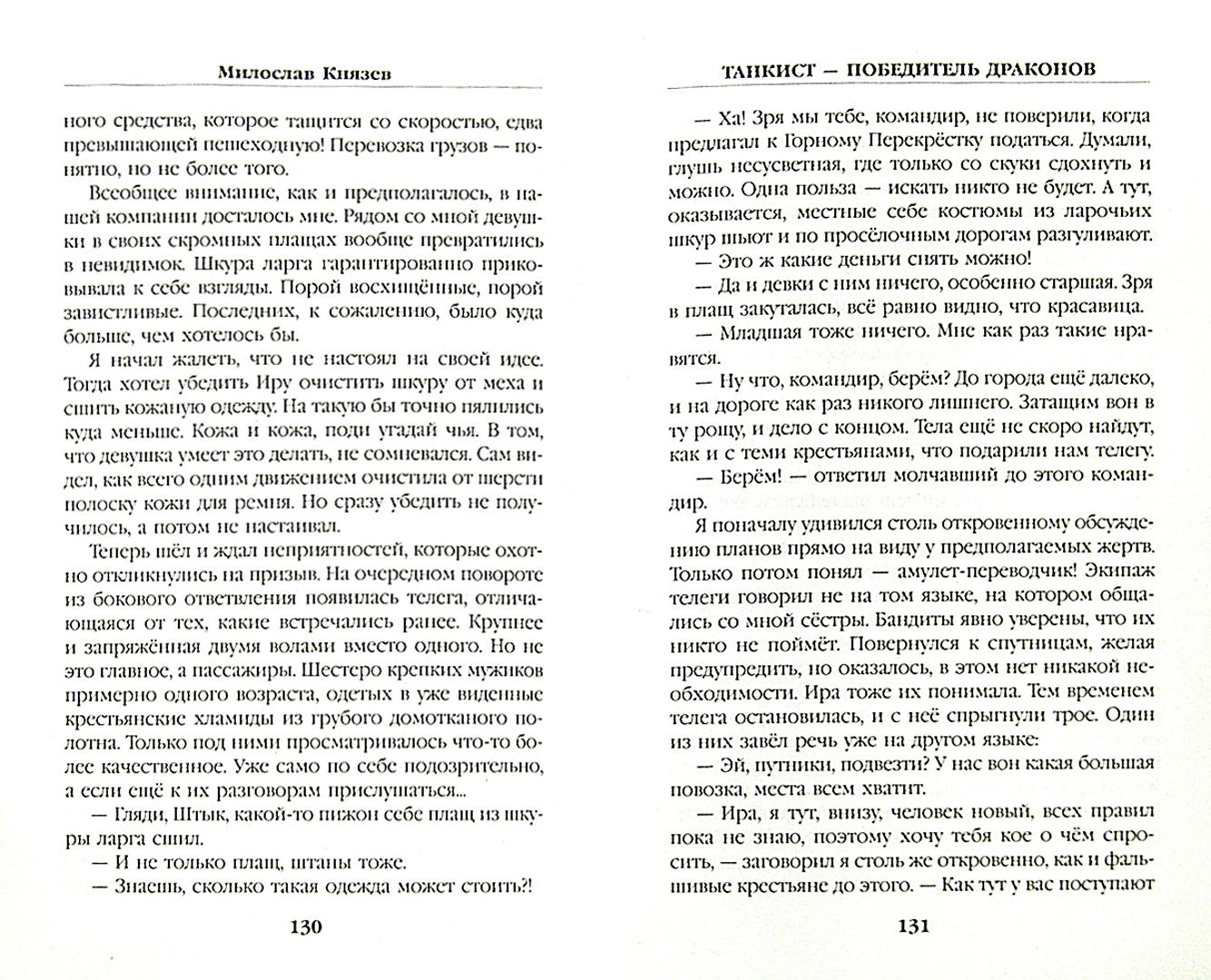 Иллюстрация 1 из 10 для Танкист - победитель драконов - Милослав Князев   Лабиринт - книги. Источник: Лабиринт