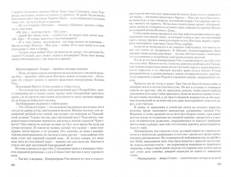 Иллюстрация 1 из 19 для Плацдарм: Плацдарм; Гарнизон; Контрудар - Игорь Недозор | Лабиринт - книги. Источник: Лабиринт