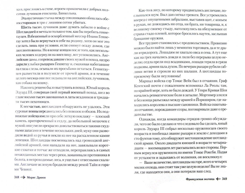 Иллюстрация 1 из 7 для Французская волчица; Лилия и лев - Морис Дрюон | Лабиринт - книги. Источник: Лабиринт