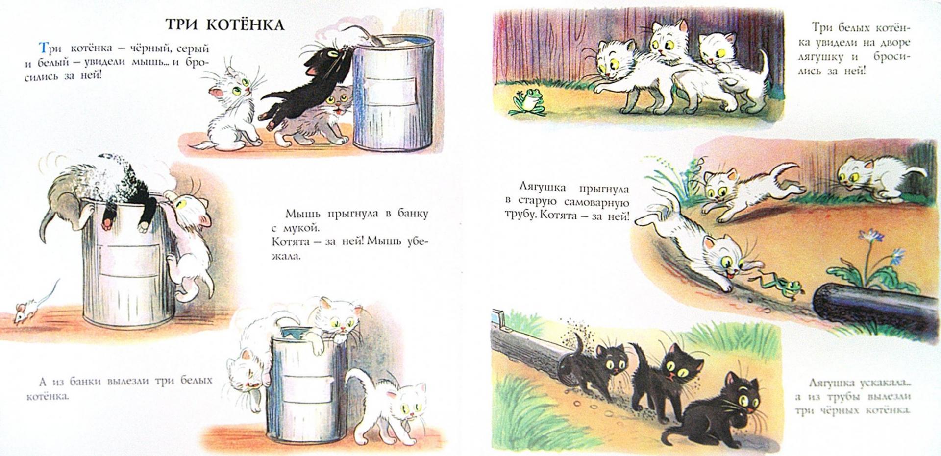 Иллюстрация 1 из 5 для Сказки в картинках - Владимир Сутеев | Лабиринт - книги. Источник: Лабиринт