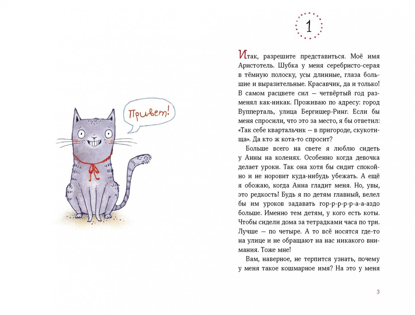 Иллюстрация 2 из 36 для А кота спросить забыли? - Аннетте Херцог | Лабиринт - книги. Источник: Лабиринт