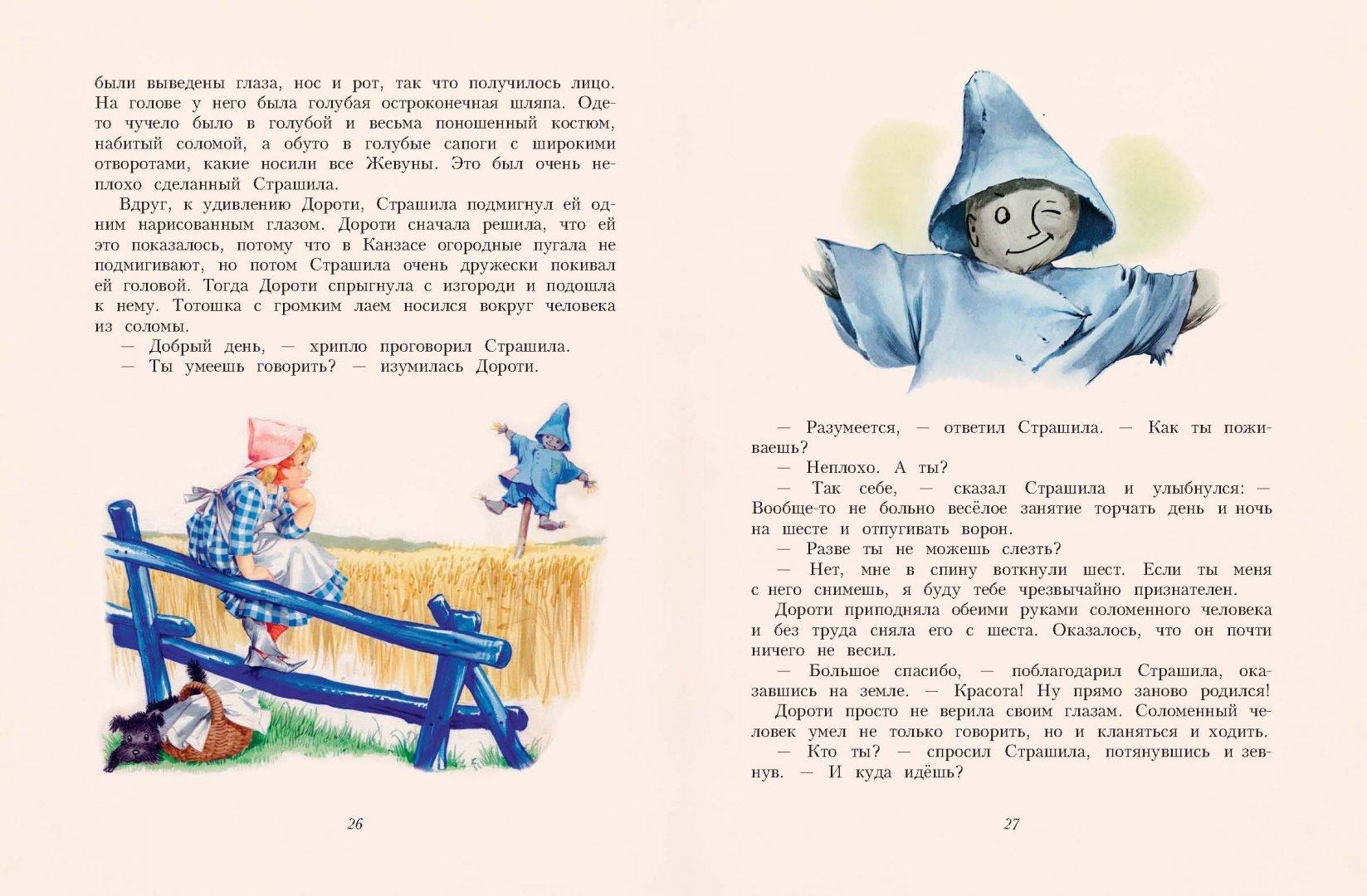 Иллюстрация 1 из 80 для Волшебник из страны Оз - Лаймен Баум | Лабиринт - книги. Источник: Лабиринт