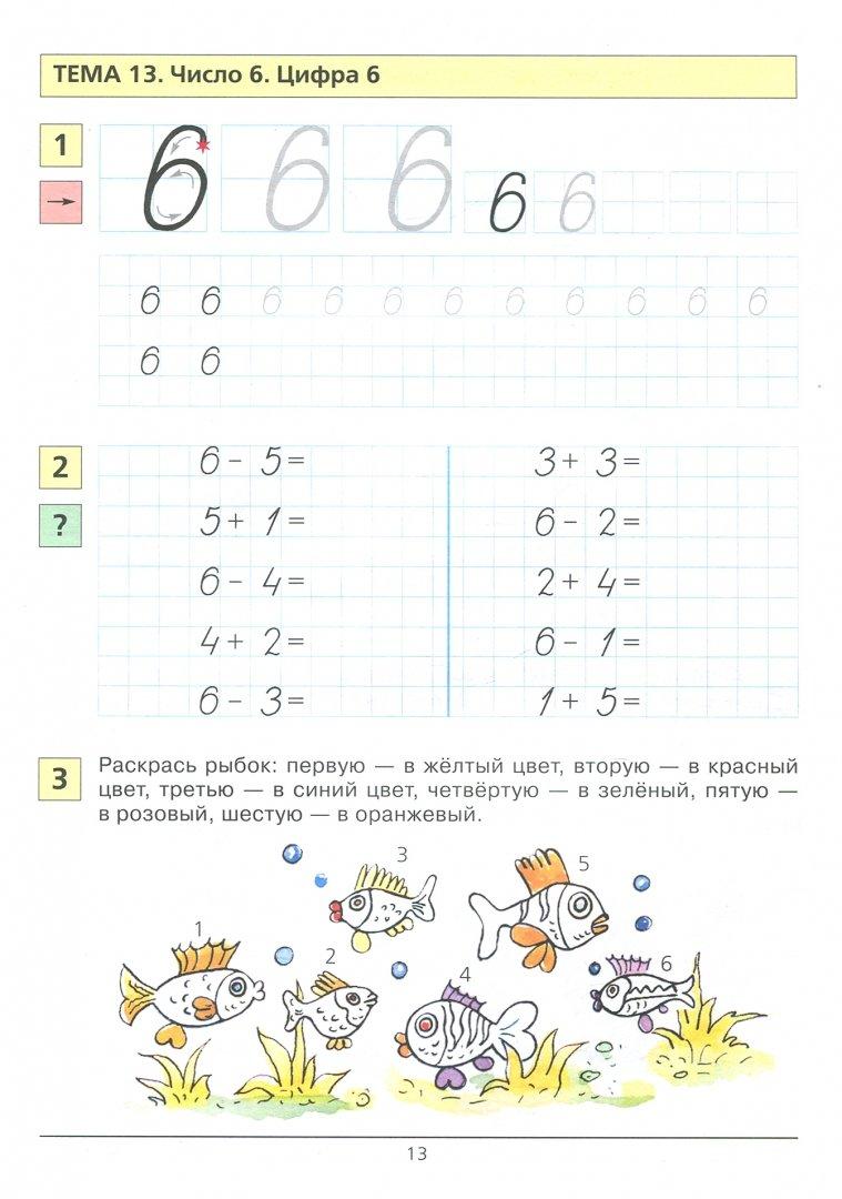 Иллюстрация 1 из 12 для Учусь писать цифры. Рабочая тетрадь для дошкольников 5-6 лет. ФГОС ДО - Константин Шевелев | Лабиринт - книги. Источник: Лабиринт