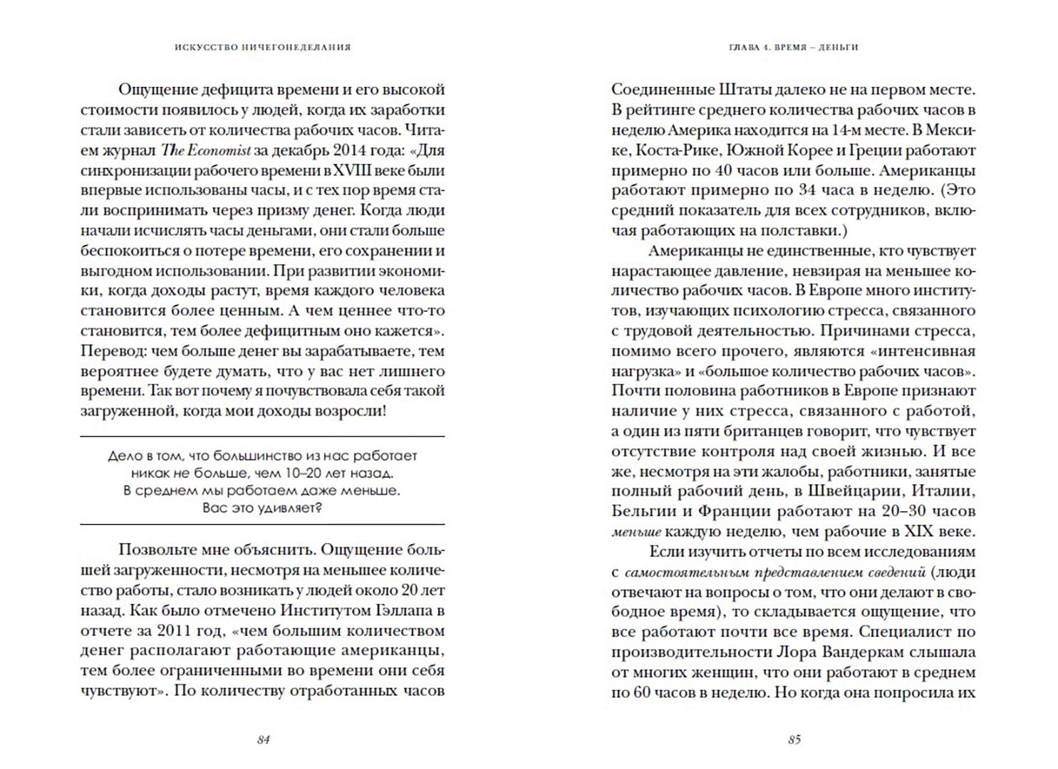 Иллюстрация 2 из 4 для Искусство ничегонеделания. Как культ эффективности не дает нам жить - Селеста Хэдли | Лабиринт - книги. Источник: Лабиринт