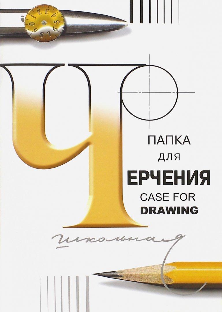 Иллюстрация 1 из 16 для Папка для черчения школьная (24 листа, А4) (а5(3)С62,300081ПЧ4) | Лабиринт - канцтовы. Источник: Лабиринт