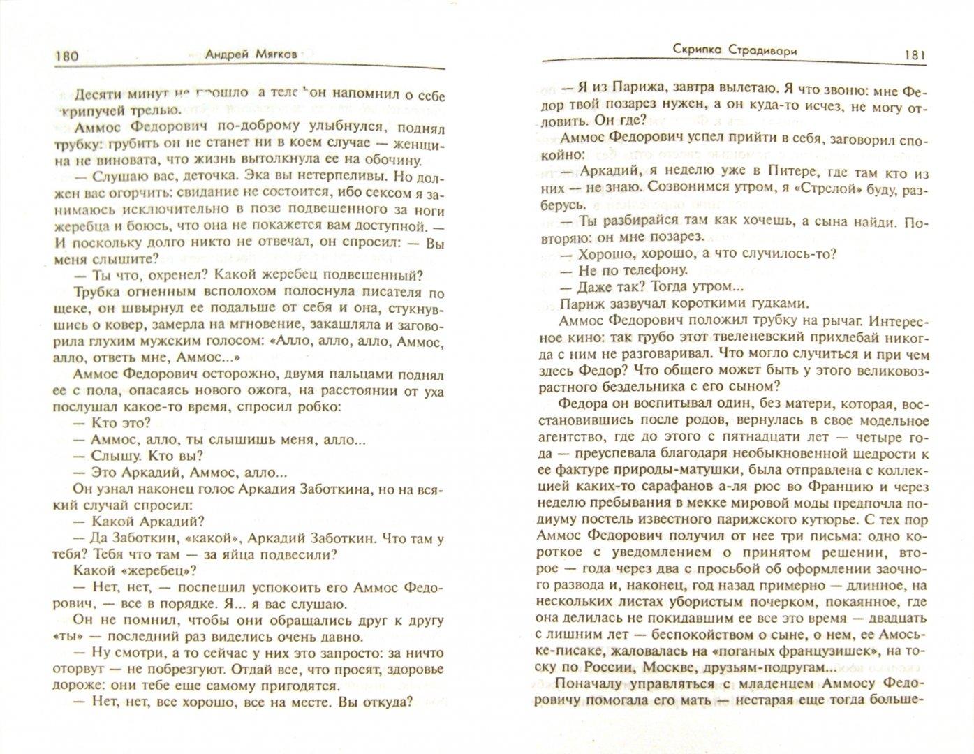 Иллюстрация 1 из 5 для Скрипка Страдивари, или Возвращение Сивого Мерина - Андрей Мягков | Лабиринт - книги. Источник: Лабиринт