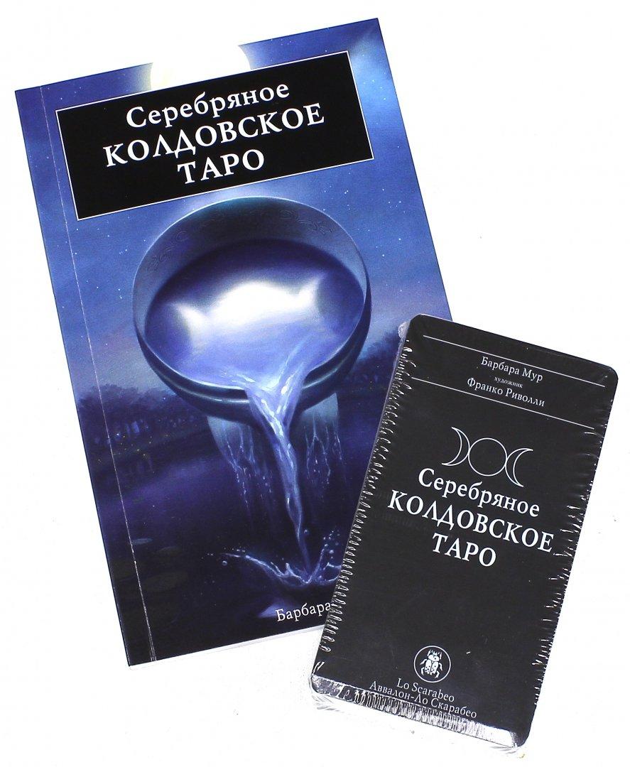 Иллюстрация 1 из 76 для Подарочный набор. Серебряное Колдовское Таро - Барбара Мур   Лабиринт - книги. Источник: Лабиринт