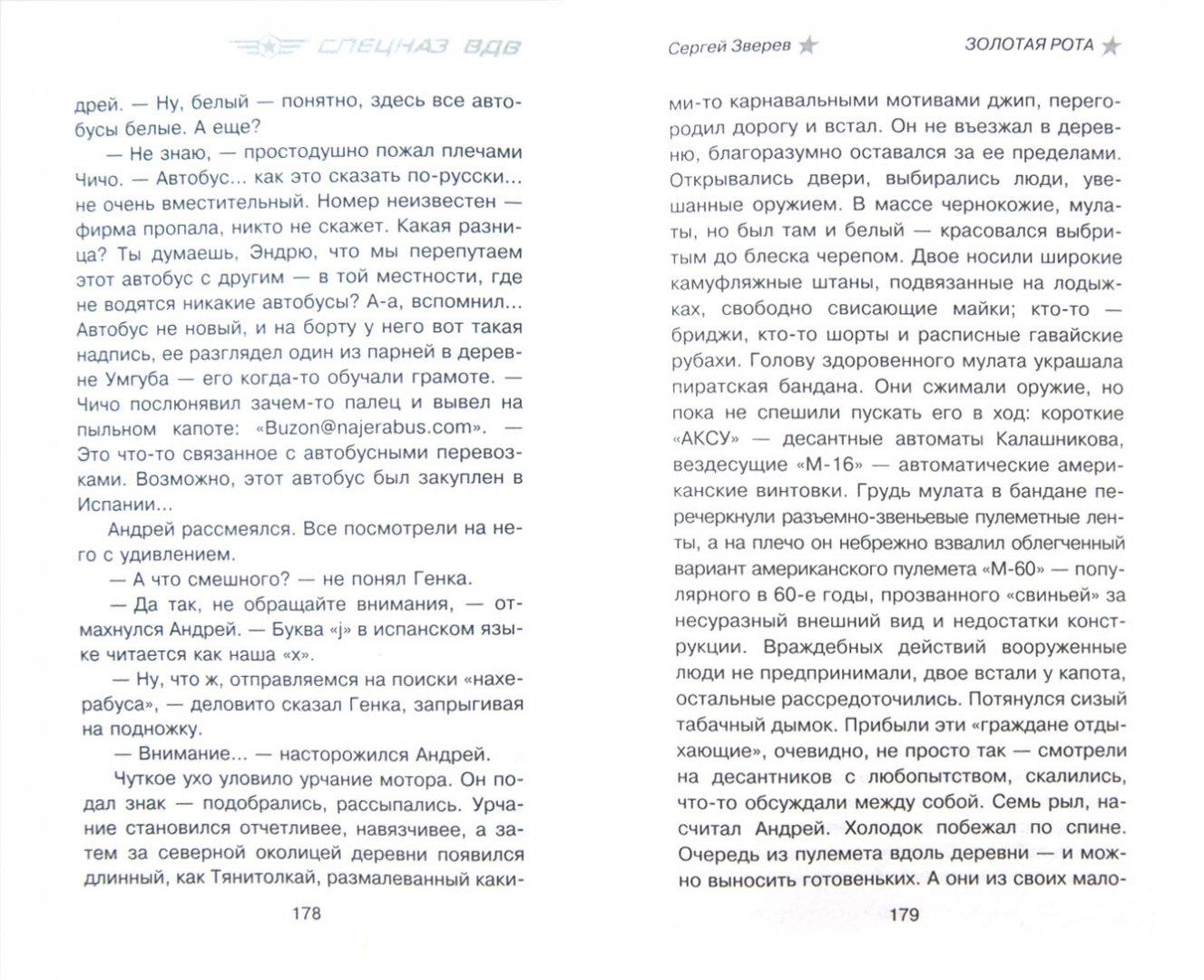 Иллюстрация 1 из 7 для Золотая рота - Сергей Зверев   Лабиринт - книги. Источник: Лабиринт