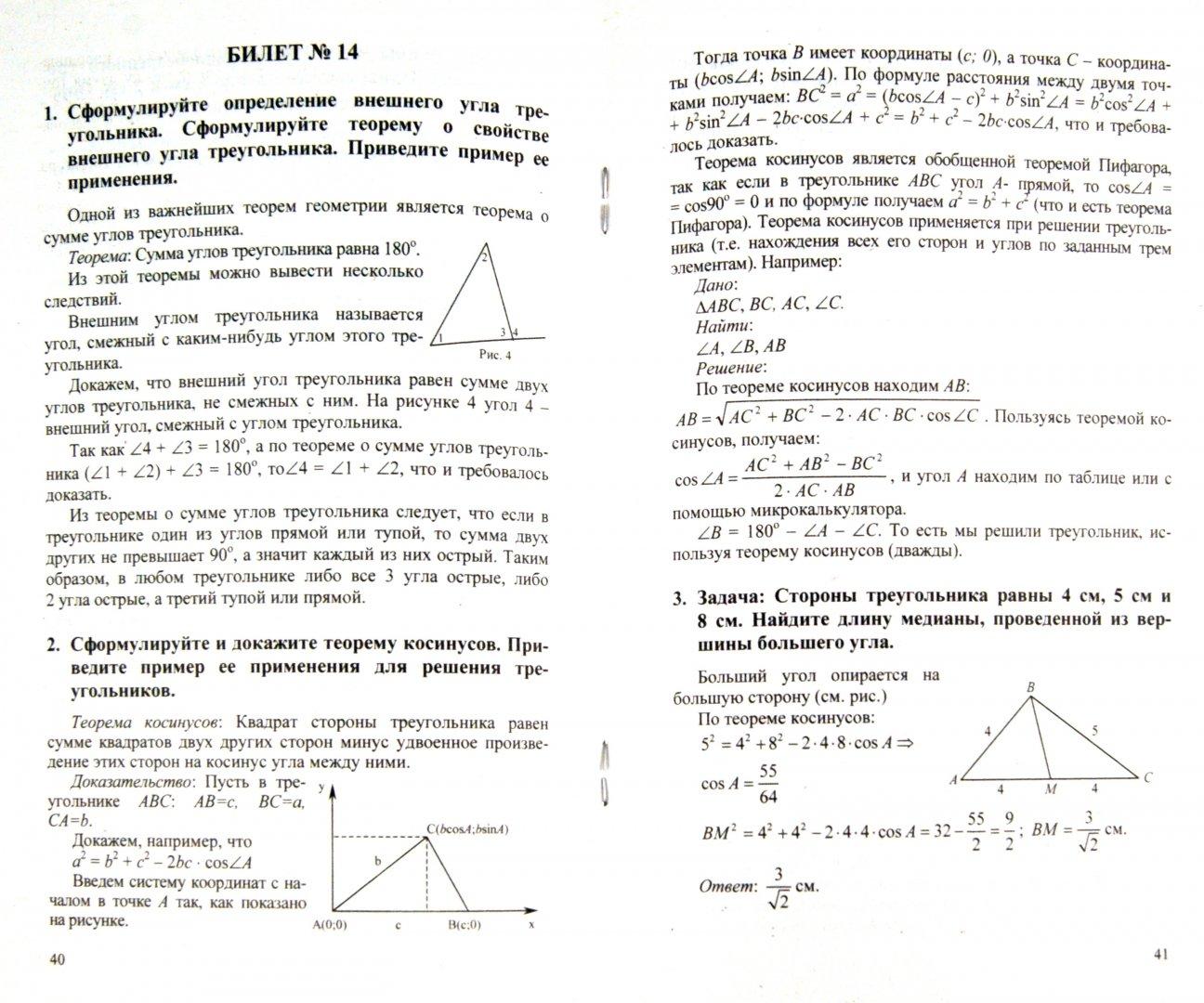 Ответы на билеты и решение задач физика сила упругости решение задач