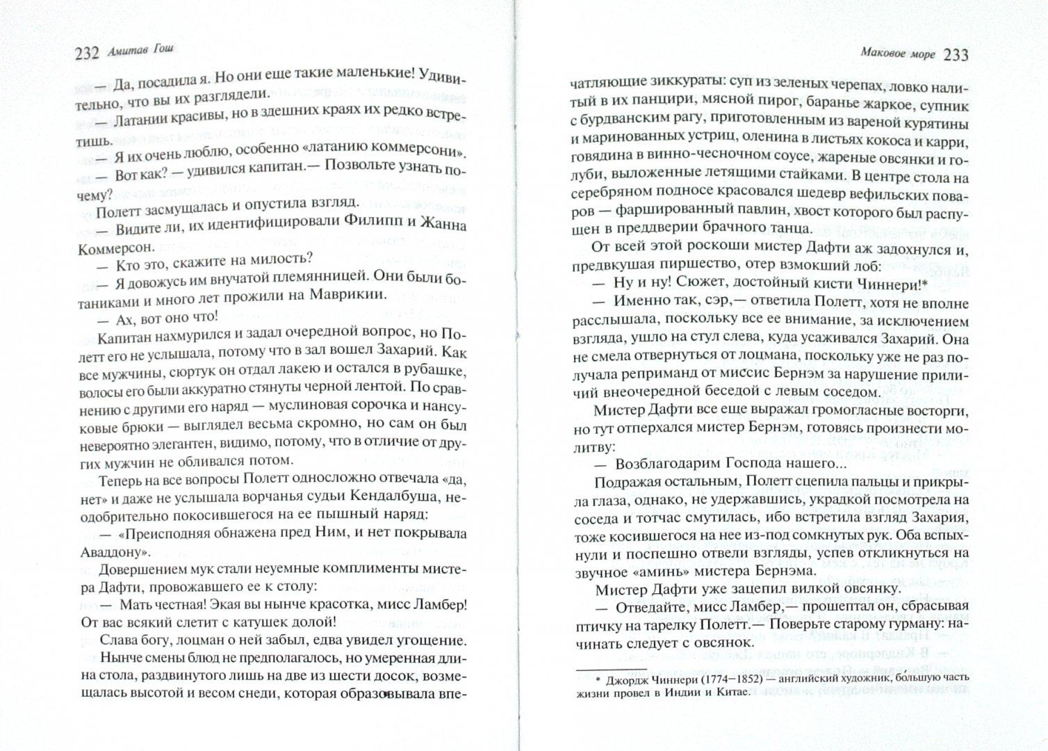 Иллюстрация 1 из 11 для Маковое море - Амитав Гош | Лабиринт - книги. Источник: Лабиринт