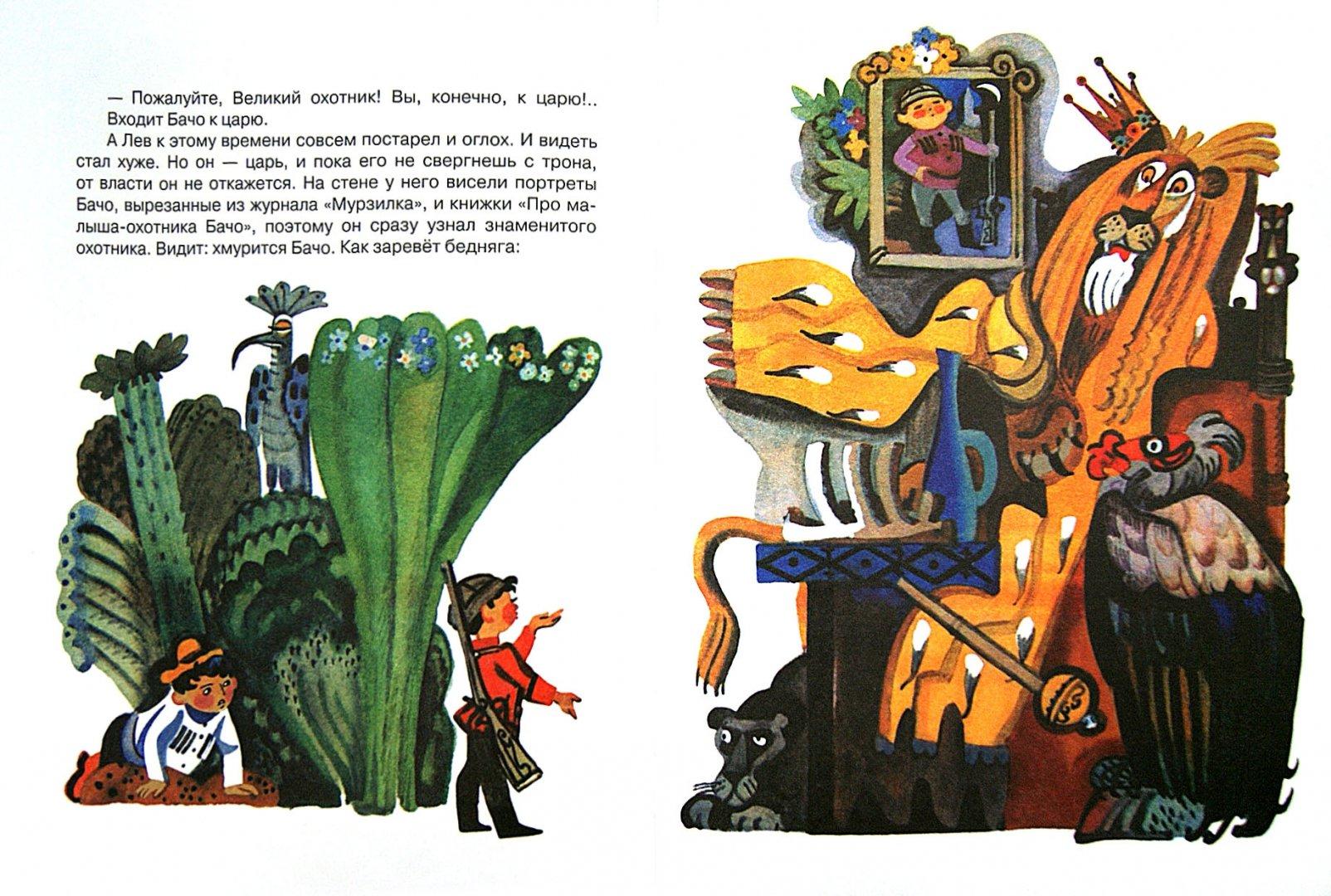 Иллюстрация 1 из 69 для Про малыша-охотника Бачо - Отиа Иоселиани | Лабиринт - книги. Источник: Лабиринт