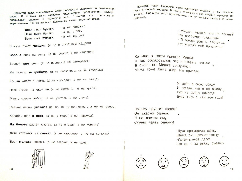 Иллюстрация 1 из 25 для Развитие техники чтения. Я читаю выразительно - Николай Бураков   Лабиринт - книги. Источник: Лабиринт