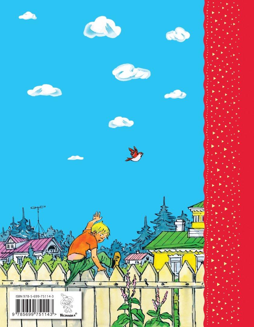 Иллюстрация 1 из 36 для Затейники - Николай Носов | Лабиринт - книги. Источник: Лабиринт